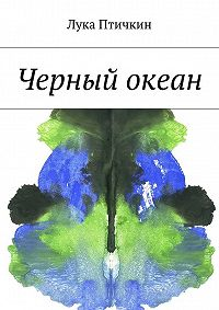 Лука Птичкин -Черный океан