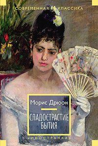 Морис Дрюон -Сладострастие бытия (сборник)