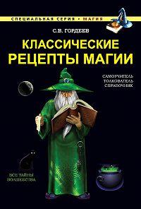 Сергей Гордеев -Классические рецепты магии