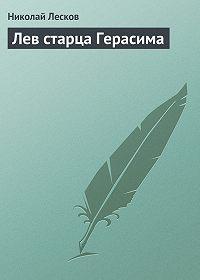 Николай Лесков -Лев старца Герасима