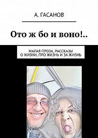 Алик Гасанов -Отож бо ивоно!.. Малая проза, рассказы ожизни, про жизнь изажизнь