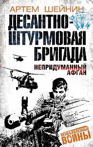 Артем Шейнин -Десантно-штурмовая бригада. Непридуманный Афган