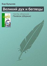 Кир Булычев -Великий дух и беглецы