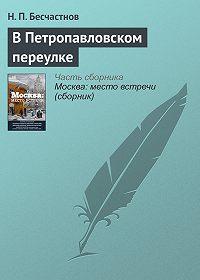 Николай Бесчастнов -В Петропавловском переулке