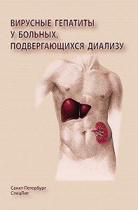 Марина Команденко -Вирусные гепатиты у больных, подвергающихся диализу