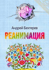 Андрей Бехтерев -Реанимация