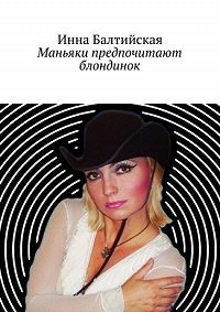 Инна Балтийская -Маньяки предпочитают блондинок