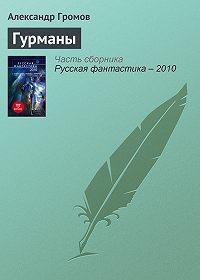 Александр Громов - Гурманы
