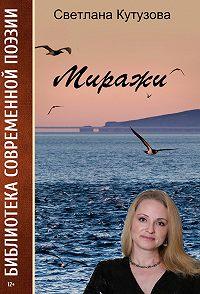 Светлана Кутузова -Миражи (сборник)