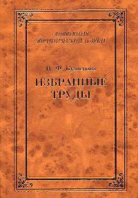 Нинель Кузнецова, Владимир Кудрявцев - Избранные труды (сборник)