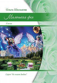 Ольга Шилькова -Маленькая фея