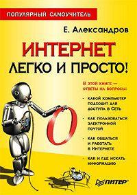 Егор Александров -Интернет – легко и просто!