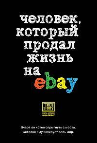 Йэн Ашер -Человек, который продал жизнь наeBay