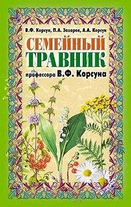Павел Алексеевич Захаров -Семейный травник профессора В. Ф. Корсуна