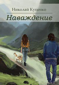 Николай Куценко -Наваждение (сборник)