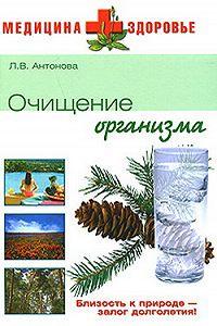 Елена Анатольевна Бойко - Очищение организма