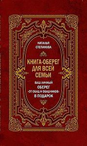 Наталья Ивановна Степанова -Книга-оберег для всей семьи