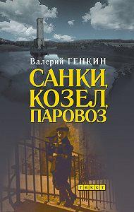 Валерий Генкин -Санки, козел, паровоз