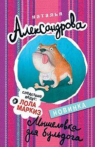 Наталья Александрова - Мышеловка для бульдога