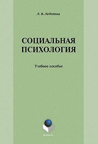 Л. В. Лебедева - Социальная психология: учебное пособие