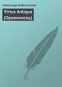 Александр Амфитеатров -Virtus Аntiquа (Оруженосец)