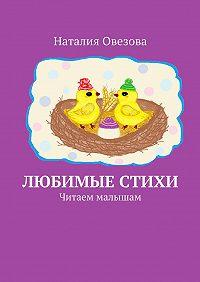Наталия Овезова - Любимые стихи. Читаем малышам
