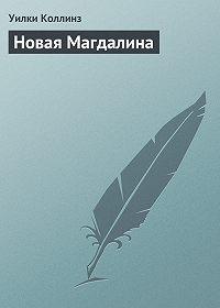 Уилки Коллинз -Новая Магдалина