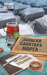 Артемий Ульянов -Записки санитара морга
