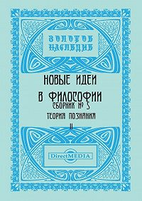 Коллектив Авторов -Новые идеи в философии. Сборник номер 5