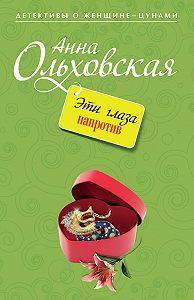 Анна Ольховская - Эти глаза напротив