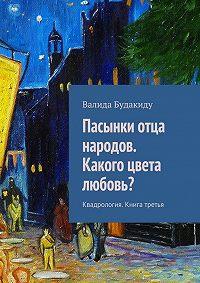Валида Будакиду -Пасынки отца народов. Какого цвета любовь?