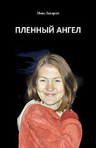 Максим Васильев -Пленный Ангел