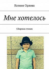Ксения Орлова -Мне хотелось. Сборник стихов