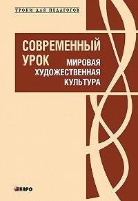 Любовь Ванюшкина -Современный урок. Мировая художественная культура