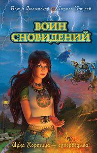 Илона Волынская -Воин сновидений