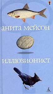 Анита Мейсон -Иллюзионист