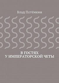 Влад Потёмкин - Вгостях уимператорскойчеты