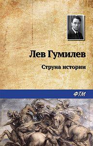 Лев Гумилев -Струна истории