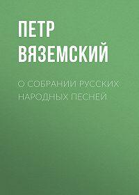 Петр Андреевич Вяземский -О собрании русских народных песней