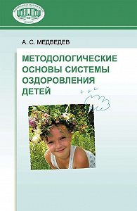 Аркадий Медведев -Методологические основы системы оздоровления детей