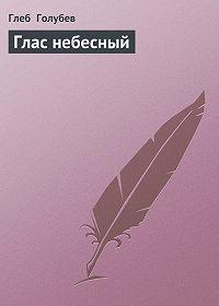 Глеб Голубев -Глас небесный