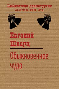Евгений Шварц -Обыкновенное чудо