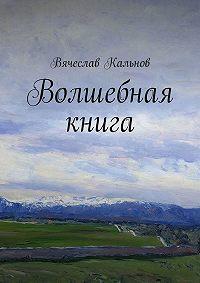 Вячеслав Кальнов -Волшебная книга