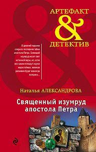 Наталья Александрова -Священный изумруд апостола Петра