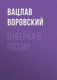 Вацлав Воровский -О неграх в России