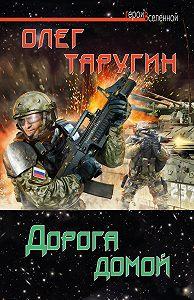 Олег Таругин - Дорога домой