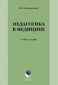 Ирина Новгородцева - Педагогика в медицине: учебное пособие