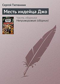 Сергей Тютюнник - Месть индейца Джо