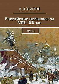 В. Жиглов -Российские пейзажисты VIII– XXвв.