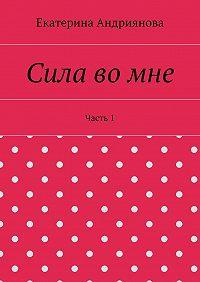 Екатерина Андриянова - Сила вомне